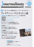 Journalism no.330(2017.11) 特集フェイクニュースとネット言論