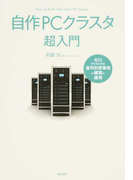 自作PCクラスタ超入門 ゼロからはじめる並列計算環境の構築と運用