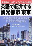 英語で紹介する観光都市「東京」 通訳案内士・ボランティアガイド必携