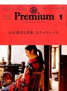 &Premium(アンドプレミアム) 2018年 01月号 [雑誌]