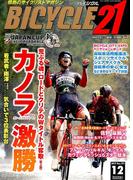 BICYCLE21 2017年 12月号 [雑誌]