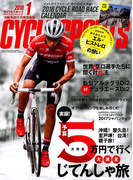 CYCLE SPORTS (サイクルスポーツ) 2018年 01月号 [雑誌]