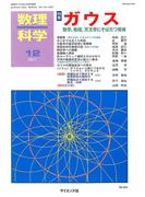数理科学 2017年 12月号 [雑誌]