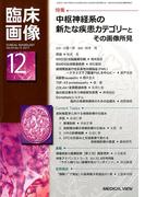 臨床画像 2017年 12月号 [雑誌]