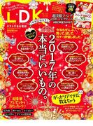 LDK 2018年 01月号 [雑誌]