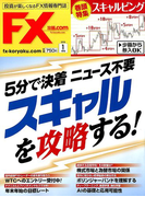 FX攻略.com 2018年 01月号 [雑誌]