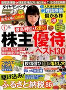 ダイヤモンド ZAi (ザイ) 2018年 01月号 [雑誌]