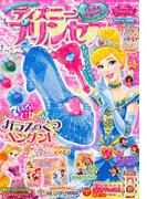 ディズニープリンセス らぶ&きゅーと 2017年 12月号 [雑誌]