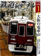 鉄道ジャーナル 2018年 01月号 [雑誌]