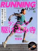 Running Style(ランニングスタイル) 2018年 01月号 [雑誌]