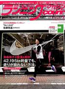 ランニングマガジン courir (クリール) 2018年 01月号 [雑誌]