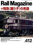 Rail Magazine (レイルマガジン) 2018年 01月号 [雑誌]