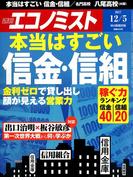 週刊 エコノミスト 2017年 12/5号 [雑誌]