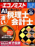 週刊 エコノミスト 2017年 11/28号 [雑誌]