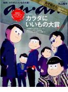 an・an (アン・アン) 2017年 11/22号 [雑誌]