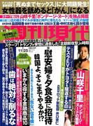 週刊現代 2017年 11/25号 [雑誌]