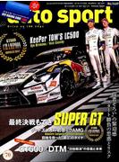 AUTO SPORT (オート・スポーツ) 2017年 12/1号 [雑誌]