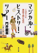 マジカル・ヒストリー・ツアー ミステリと美術で読む近代 (角川文庫)(角川文庫)