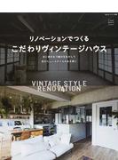 リノベーションでつくるこだわりヴィンテージハウス 古い家のもつ魅力を生かして自分らしいスタイルのある家に