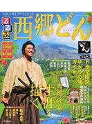 るるぶ西郷どん NHK大河ドラマスペシャル
