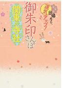 御朱印さんぽ関東の寺社 ぶらり日帰りで、運気アップ! 関東の100寺社、徹底案内!