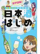 妄想図解!知識ゼロでもわかる 日本酒はじめ