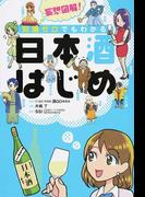 妄想図解!知識ゼロでもわかる日本酒はじめ