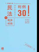 民法 5 親族・相続判例30!
