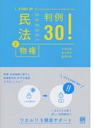 民法 2 物権判例30! (START UP)