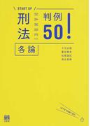 刑法各論判例50!