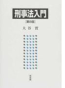 刑事法入門 第8版