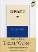 刑事訴訟法 第2版 (LEGAL QUEST)