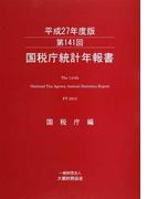 国税庁統計年報書 第141回(平成27年度版)