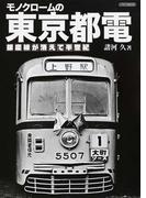モノクロームの東京都電 銀座線が消えて半世紀