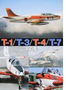 T−1/T−3/T−4/T−7写真集 JASDF AERO GRAPHICS