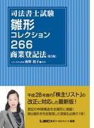 司法書士試験雛形コレクション266商業登記法 第3版