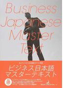 ビジネス日本語マスターテキスト 英語中国語韓国語対応 ビジネスシーンでの日本語コミュニケーション能力を身につける