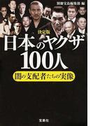 日本のヤクザ100人 決定版 闇の支配者たちの実像