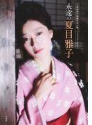 永遠の夏目雅子 生誕60周年秘蔵写真公開!