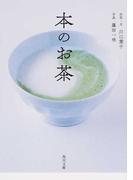 本のお茶 (角川文庫)(角川文庫)