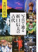 写真で辿る折口信夫の古代 (角川ソフィア文庫)(角川ソフィア文庫)
