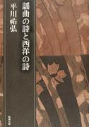 平川祐弘決定版著作集 第23巻 謡曲の詩と西洋の詩
