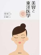 美容と東洋医学 人間美と健康美の原点