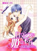 【全1-4セット】ロマンスに姫は不在~小悪魔育成中~(ラブ・ペイン・コミックス)