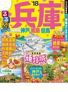 るるぶ兵庫 神戸 姫路 但馬'18(るるぶ情報版(国内))