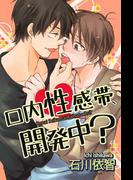 口内性感帯、開発中?(花恋(秋水社ORIGINAL))