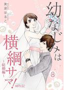 幼なじみは横綱サマ! 8話(ソルマーレ編集部)