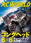 RC WORLD(ラジコンワールド) 2017年12月号 No.264