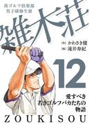 茜ゴルフ倶楽部・男子研修生寮 雑木荘 12