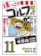【電子新装版】ほっこりゴルフ屋さん 11